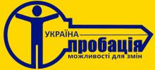 «Центр пробації» у м. Києві та Київській області переведено на особливий режим роботи