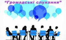 Повідомлення про проведення громадських слухань