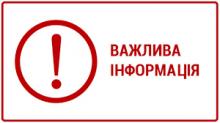 Ірпінське відділення управління виконавчої дирекції Фонду