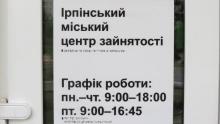 Ірпінський міський центр зайнятості запрошує!