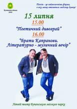 Брати Капранови запрошують