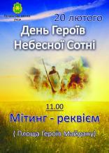20 лютого - День Героїв Небесної Сотні