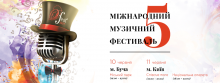 «O-Fest 2017», 10 - 11 червня 5-й МІЖНАРОДНИЙ МУЗИЧНИЙ ФЕСТИВАЛЬ