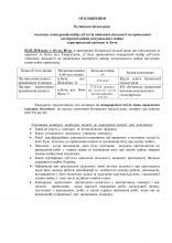 Бучанська міська рада оголошує конкурсний відбір суб'єктів оціночної діяльності на проведення експертної оцінки комунального майна територіальної громади м. Буча