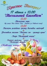 """17 квітня """"Пасхальний благовіст"""""""