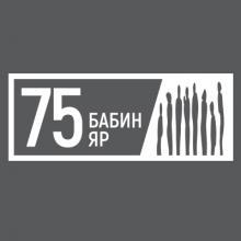 Бабин Яр - 75 років