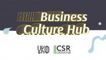 Запрошуються представники бізнесу та культурних індустрій, громадського сектору  на зустрічі Business Culture Hub!