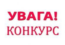 Бучанська міська рада оголошує конкурсний відбір суб'єктів оціночної діяльності на проведення експертної грошової оцінки земельних ділянок