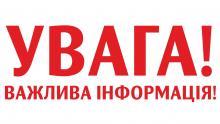 З 23 березня 2020 року Центри обслуговування платників ГУ ДПС у Київській області надаватимуть адміністративні послуги виключно в онлайн режимі