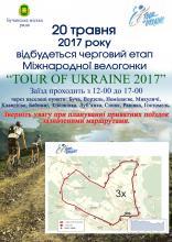 """20 травня 2017 року Міжнародна велогонка """"TOUR OF UKRAINE 2017"""""""