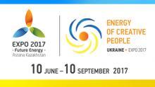 До уваги представників бізнесу - запрошення взяти участь у Міжнародній спеціалізованій виставці «ЕКСПО-2017» у Казахстані!