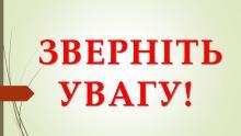 Розгляд пропозицій щодо придбання об'єкту нерухомого майна у власність Бучанської міської об'єднаної територіальної громади, мікрорайон «Тарасівський»