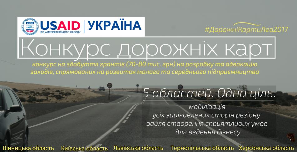 Оголошено конкурс на розробку Дорожніх карт розвитку малого та середнього підприємництва (МСП)