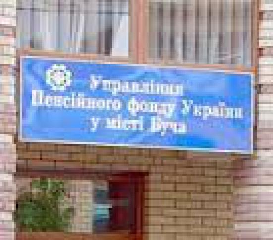 Управлінням Пенсійного фонду України у місті Буча