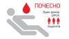 Здай кров – врятуй життя!