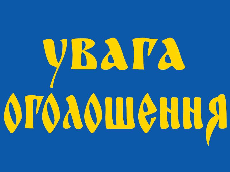 Оголошення   Офіційний сайт Бучанської міської ради